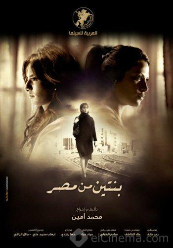 Filmplakat Zwei Frauen aus Ägypten - Bentein men misr - Original mit engl. UT