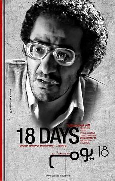 Filmplakat 18 Tage - Original mit engl. UT